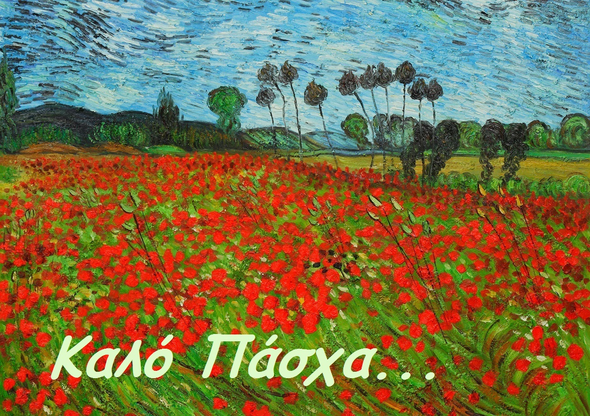 Field of Poppies Van Gogh euxes